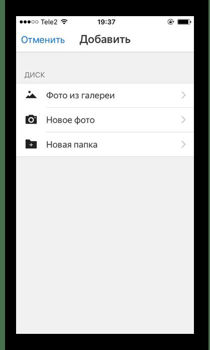 Процесс добавления файлов в облачное хранилище Яндекс.Диск на iPhone