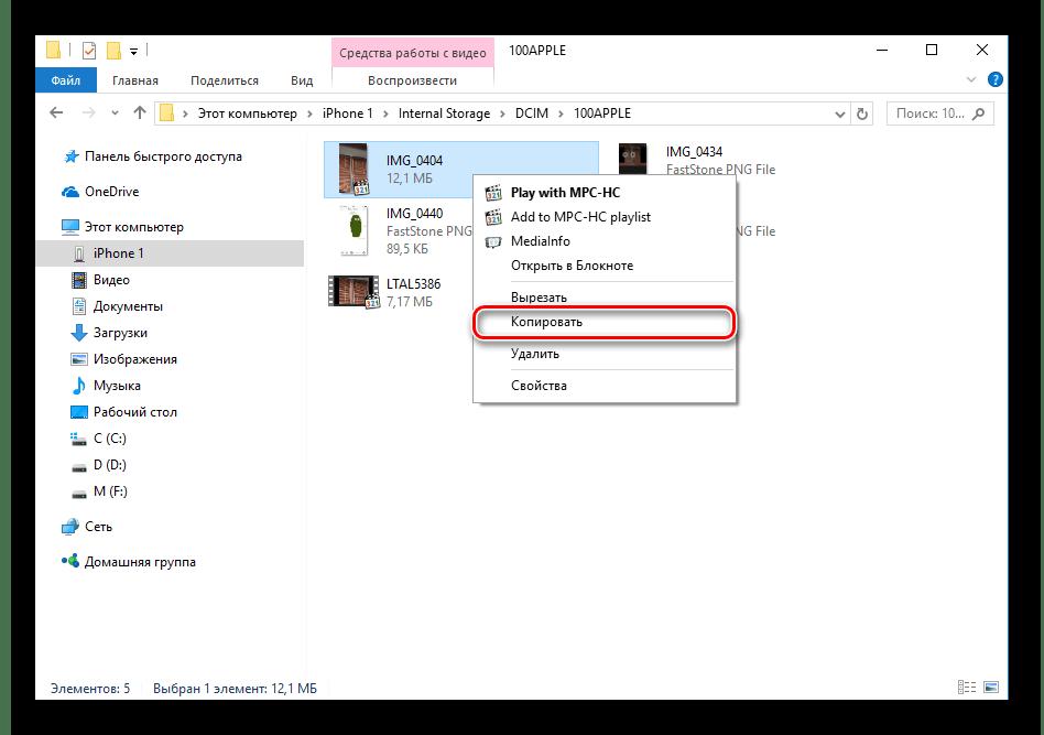Процесс копирования файла для его дальнейшей вставки в нужную папку на компьютере