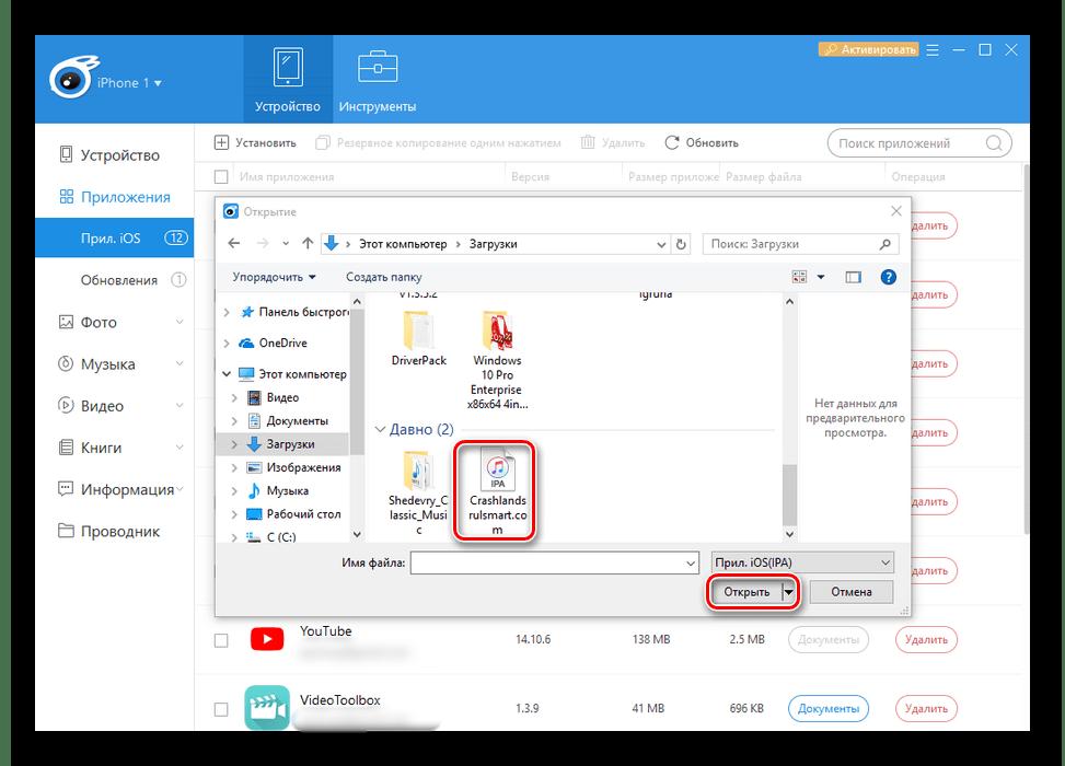 Процесс поиска нужного файла со специальным расширением для его установки на iPhone через программу iTools