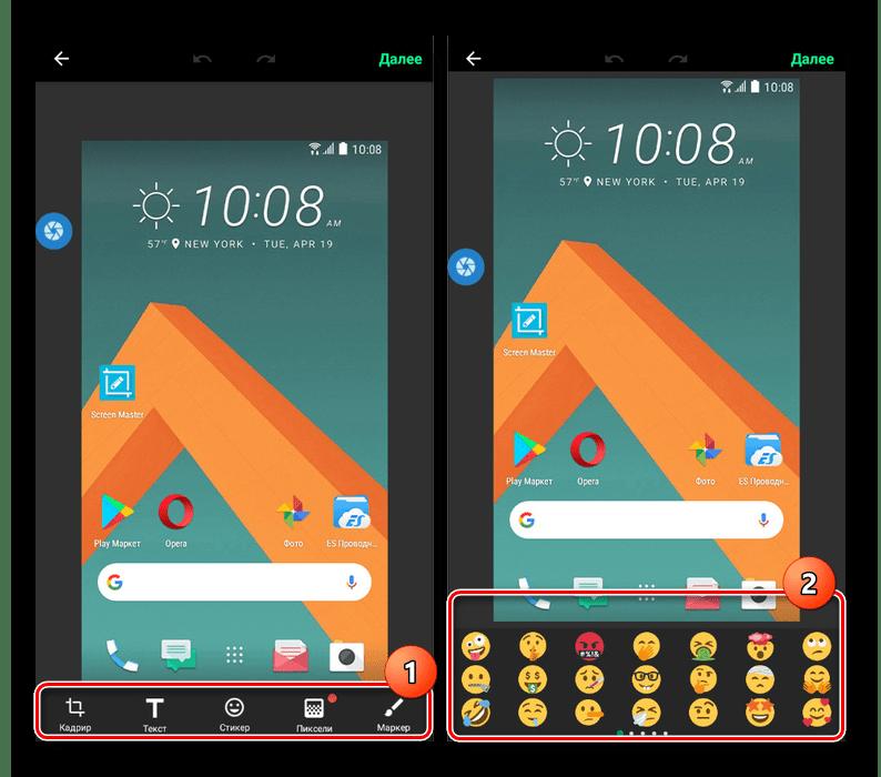 Процесс редактирования скриншота в приложении Screen Master