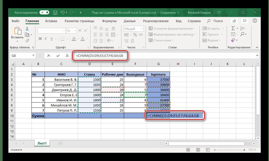 Процесс самостоятельного ввода формулы суммы в таблице Microsoft Excel