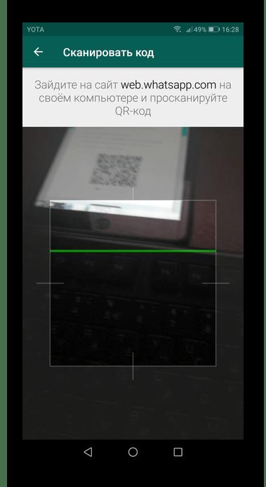Процесс сканирования QR-кода в приложении WhatsApp на мобильном устройстве