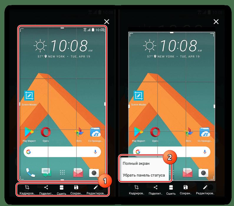 Процесс создания скриншота в приложении Screen Master