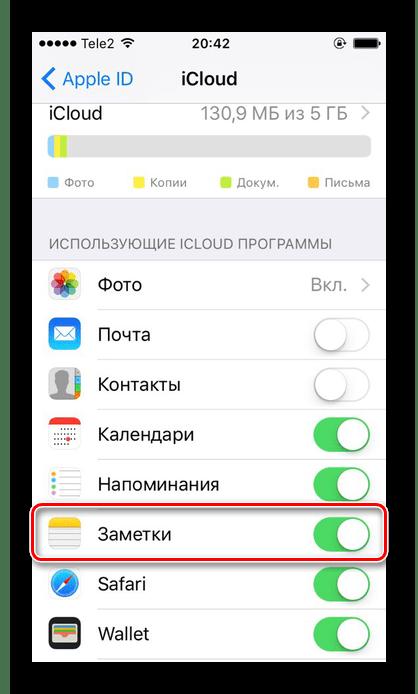 Процесс включения функции синхронизации заметок с iCloud в настройках iPhone