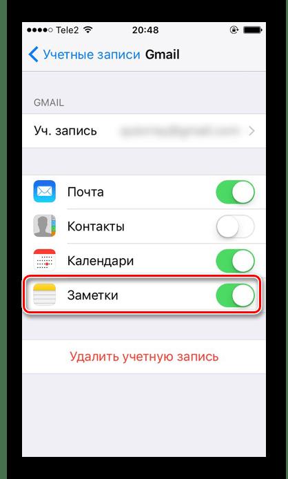 Процесс включения синхронизации заметок с учетной записью Gmail на iPhone