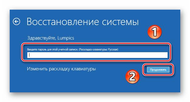 Процесс ввода пароля от аккаунта при восстановлении системы Windows 10
