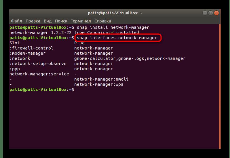 Проверить работоспособность диспетчера сетей в Ubuntu