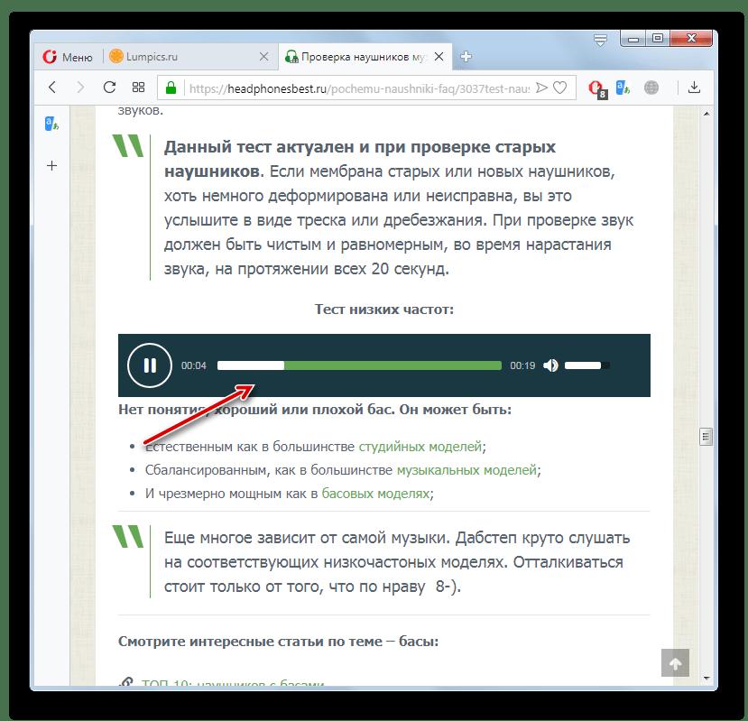 Проверка низких частот наушников на сайте Headphonesbest в браузере Opera