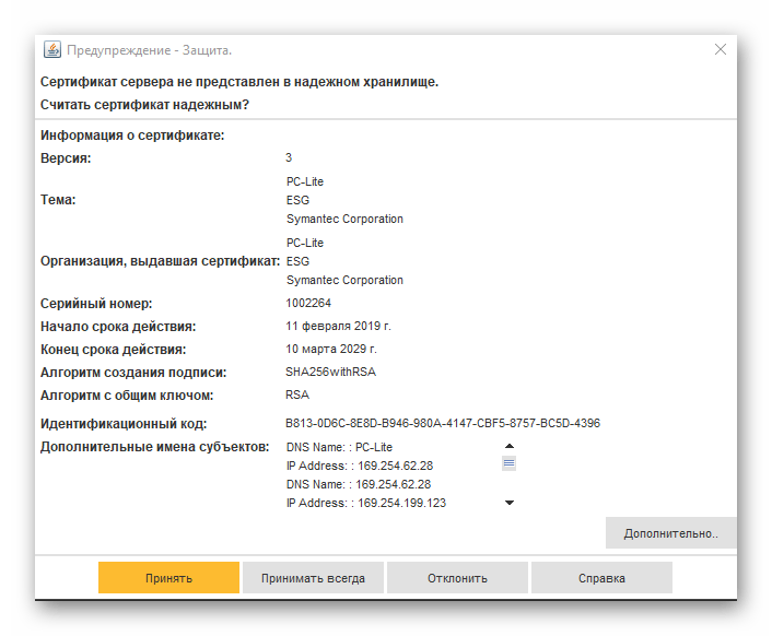 Проверка сертификата сервера при подключении в Symantec Endpoint Protection