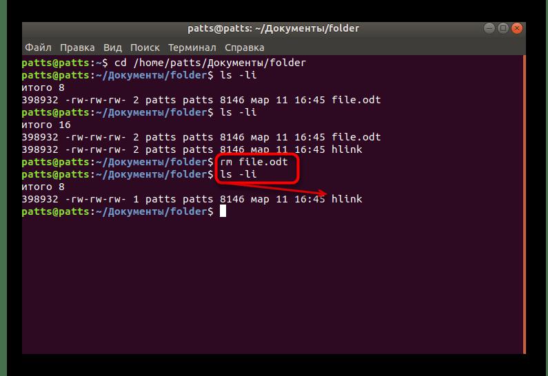 Проверка зависимостей после удаления целевого файла жесткой ссылки в Linux