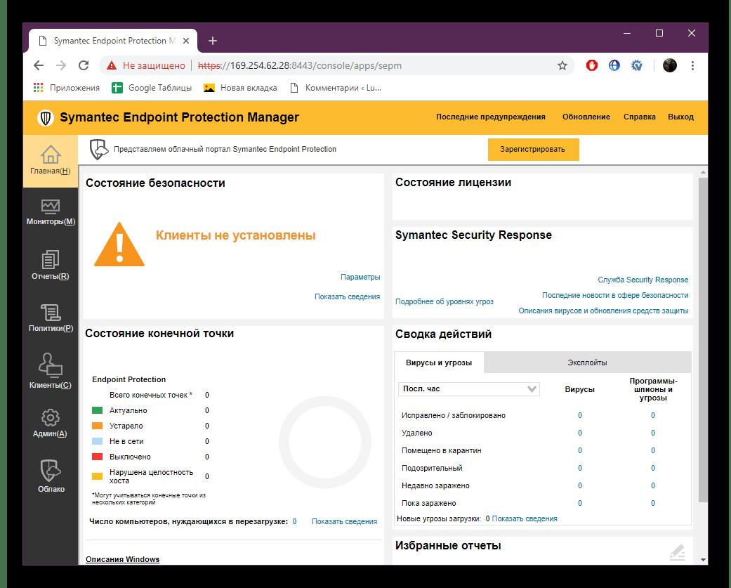 Работа в консоли веб-версии менеджера сервера Symantec Endpoint Protection