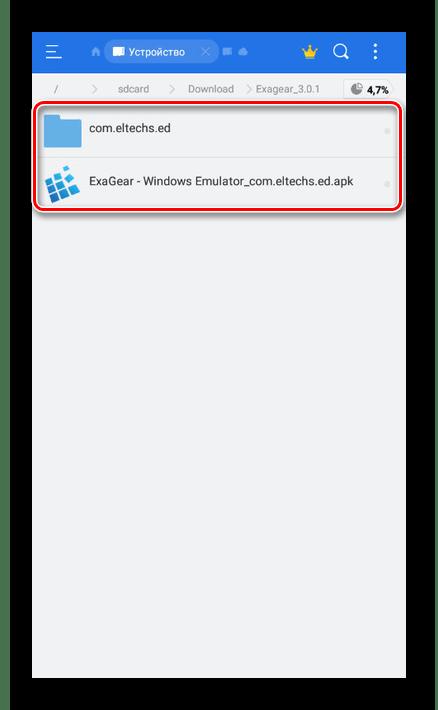 Распаковка приложения Exagear на Android