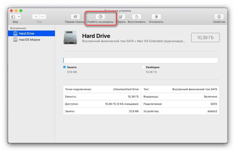 Разбитие накопителя на разделы в дисковой утилите на macOS
