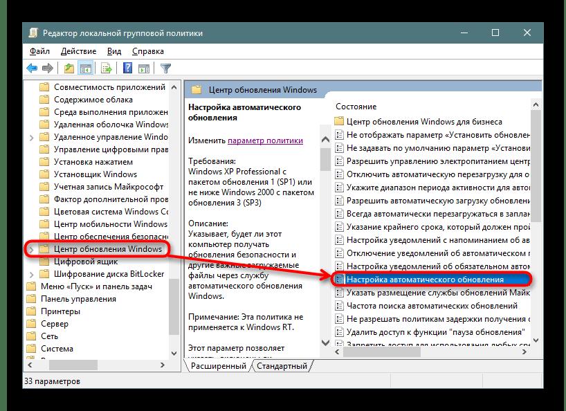 Редактирование параметрв Центра обновления Windows 10 через Редактор локальных групповых политик