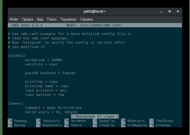 Редактирование содержимого конфигурационного файла Samba в CentOS