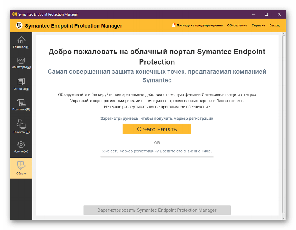Регистрация на облачном портале Symantec Endpoint Protection