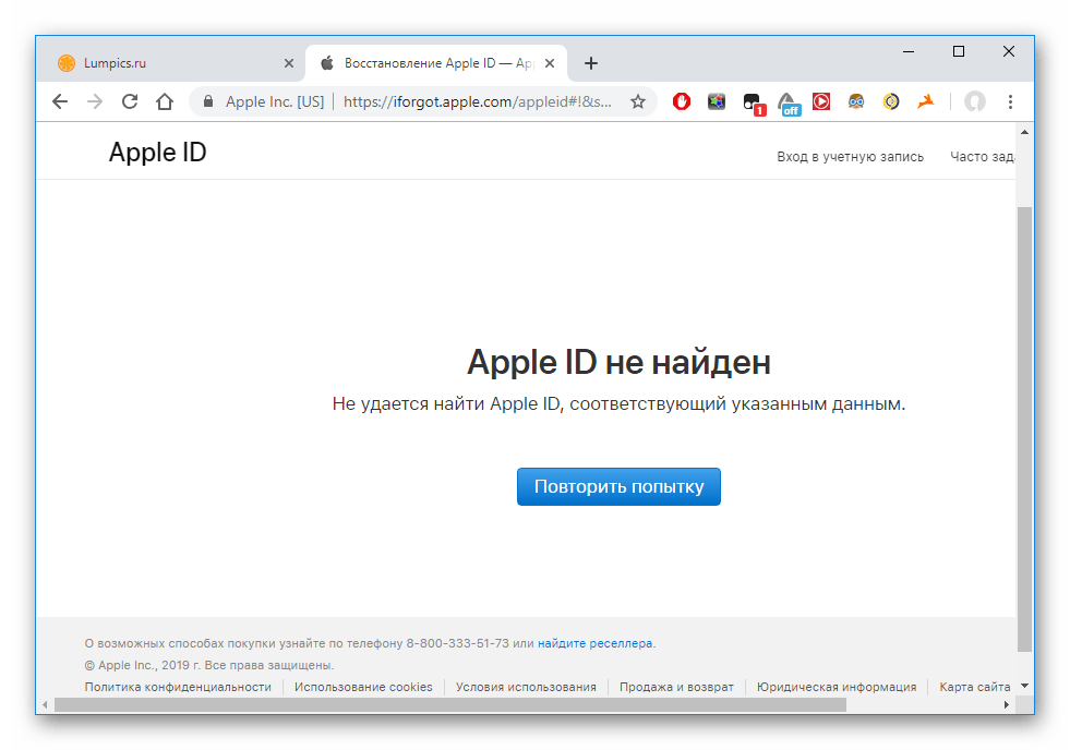 Результат неправильного ввода данных для восстановления Apple ID на iPhone