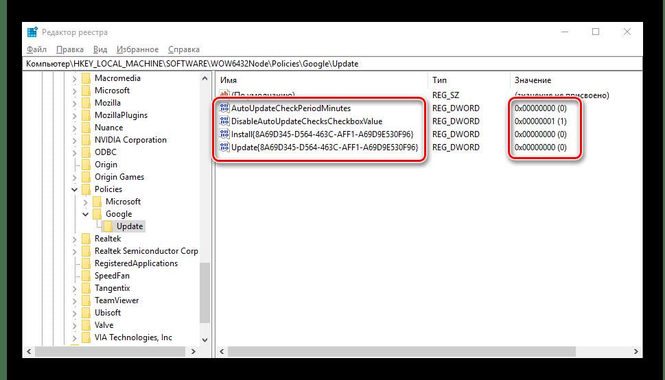 Результат создания параметров DWORD в системном реестре Windows