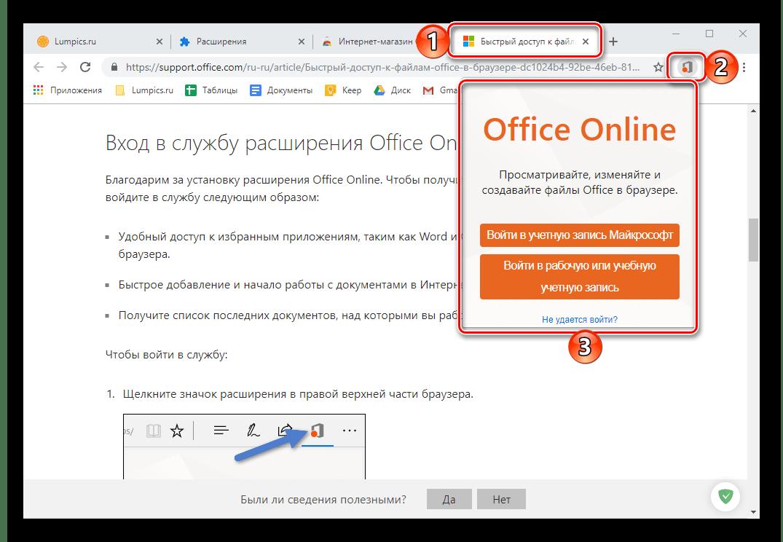 Результат успешной установки расширения в браузере Google Chrome