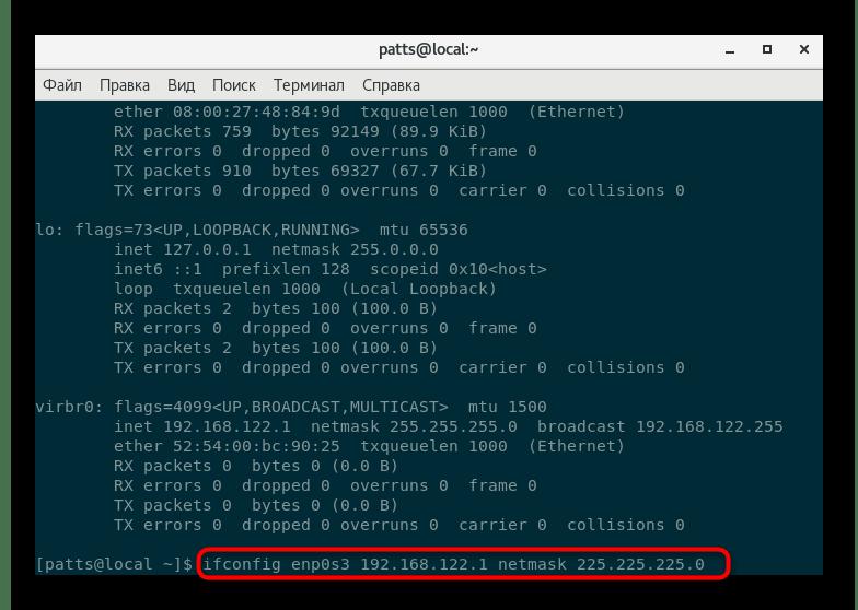 Ручное изменение параметров сети через команду ifconfig в CentOS 6