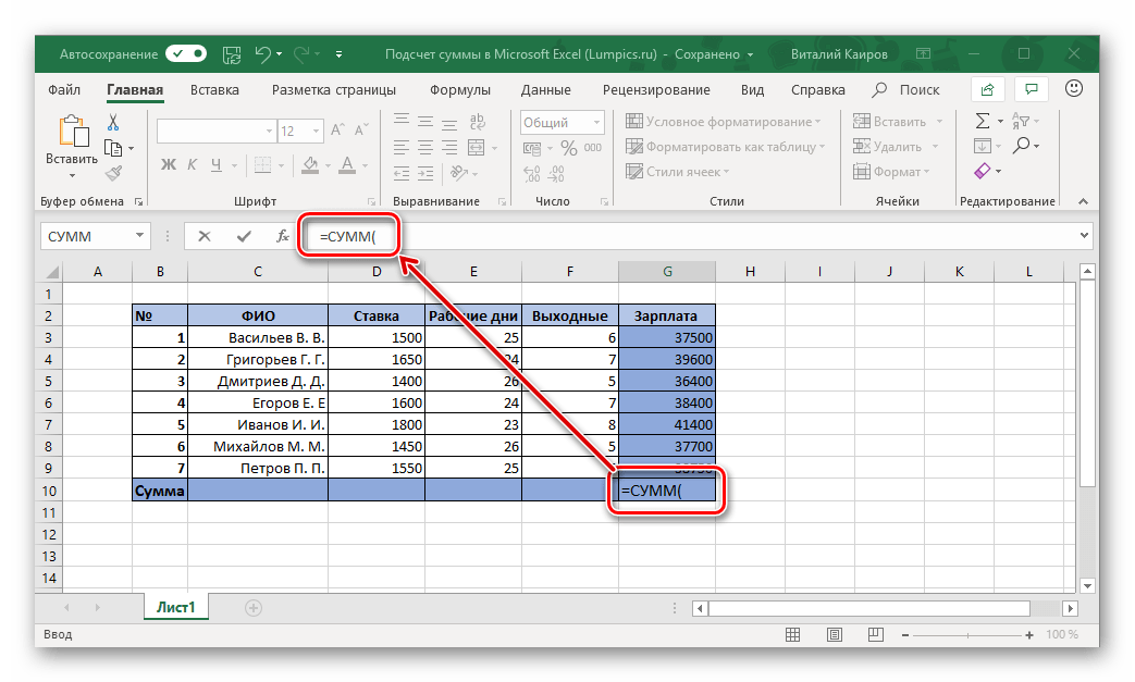 Ручной ввод формулы суммы в ячейку в таблице Microsoft Excel
