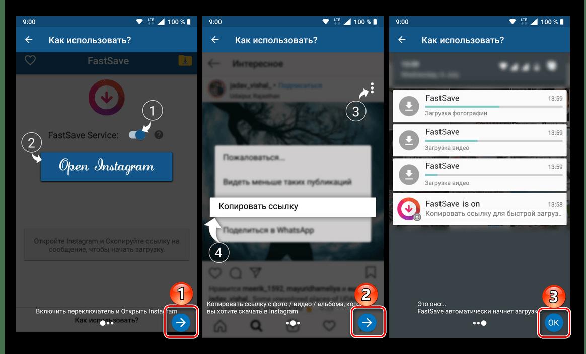 Руководство по использованию приложения FastSave for Instagram для телефона с Android