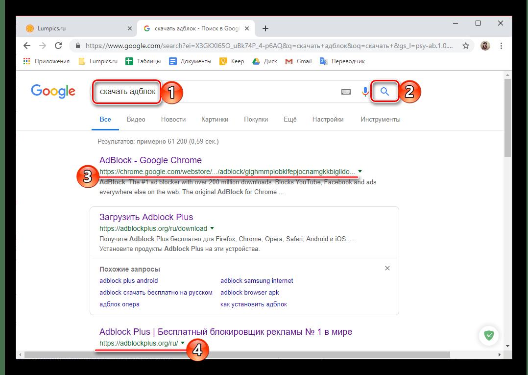 Самостоятельный поиск расширения для браузера в Google Chrome