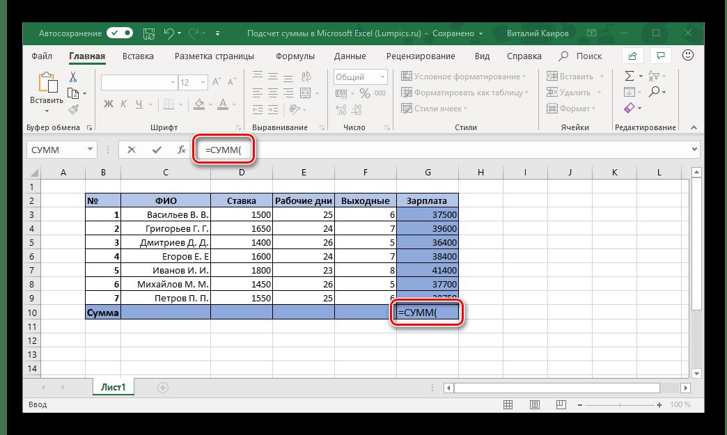 Синтаксис формулы подсчета суммы значений в таблице Microsoft Excel