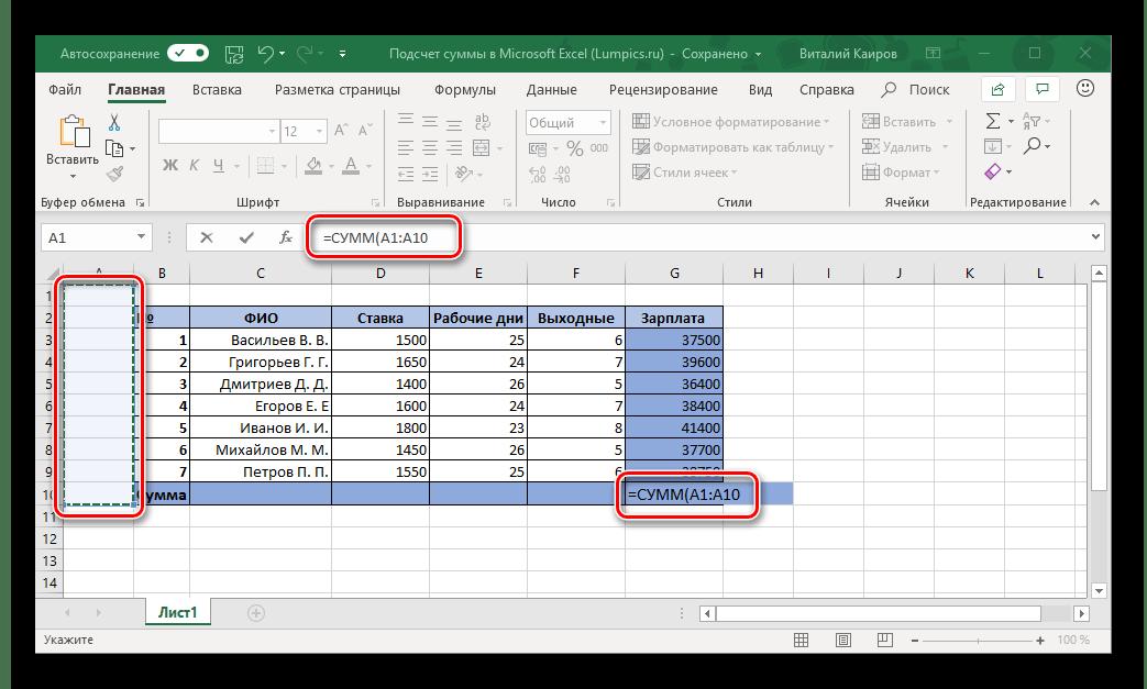 Синтаксис формулы суммы диапазона в таблице Microsoft Excel