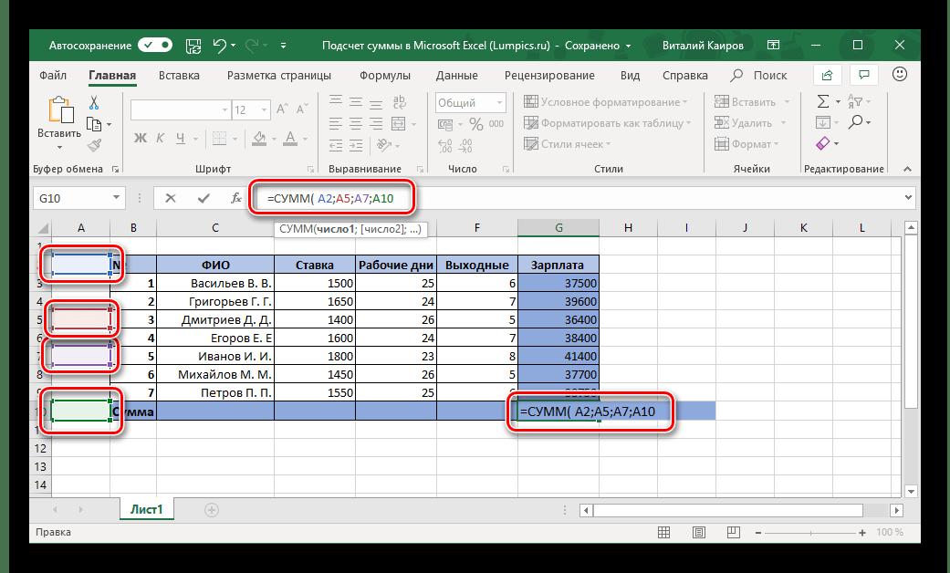 Синтаксис формулы суммы произвольных ячеек в таблице Microsoft Excel