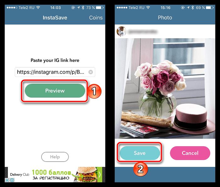 Скачать фото из Instagram на iPhone в приложении Instasave
