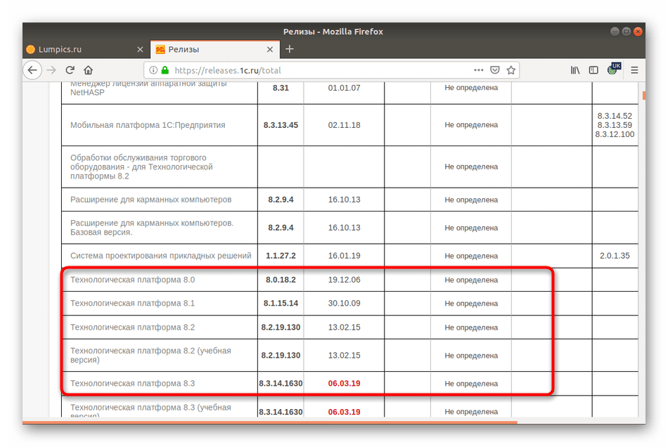 Скачивание компонентов программы 1C с официального сайта для Linux