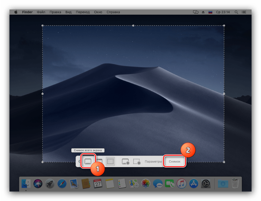 Снять весь экран в инструменте скриншотера на macOS Mojave