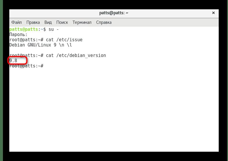 Определение версии Debian