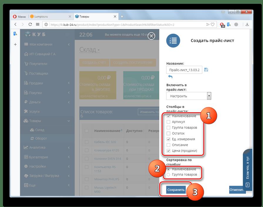Сохранение настроек прайс-листа на сайте КУБ в браузере Opera