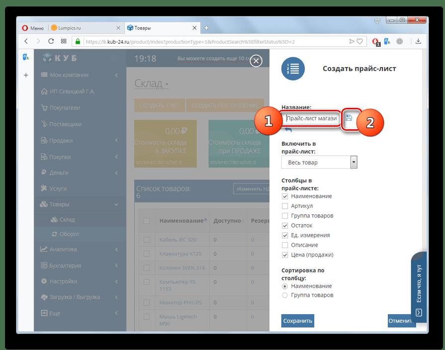 Сохранение нового названия прайс-листа на сайте КУБ в браузере Opera