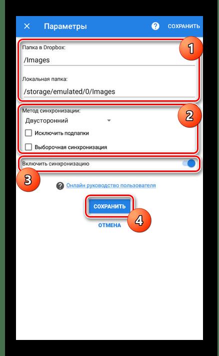 Сохранение синхронизации в Dropsync на Android