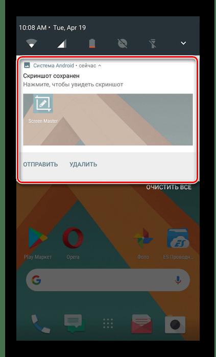 Сохранение скриншота на HTC