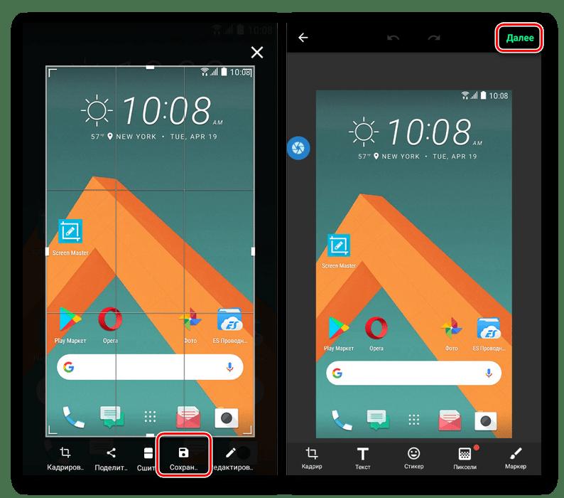 Сохранение скриншота в приложении Screen Master