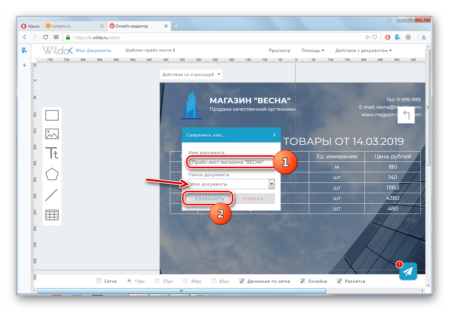 Сохранению готового прайс-листа в окне Сохранить как... на сайте Wilda в браузере Opera