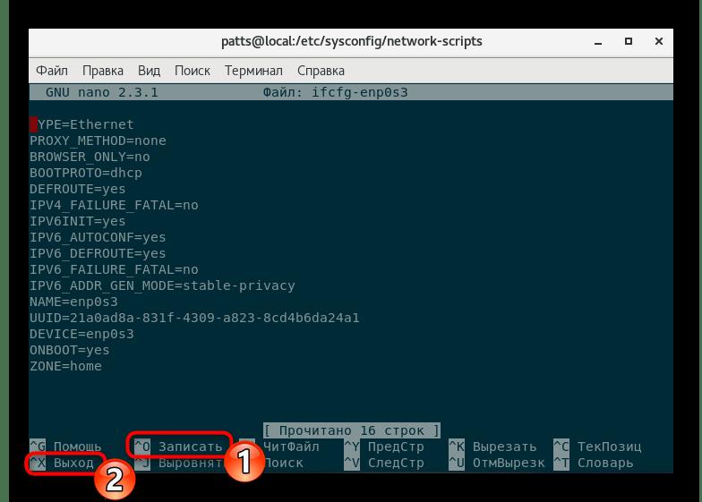 Сохранить изменения конфигурационного файла в CentOS 6