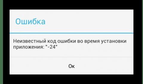 Сообщение об ошибке с кодом 24 на мобильном устройстве с Android