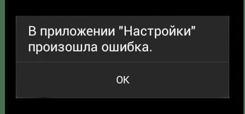 Сообщение об ошибке в приложении Настройки на Android