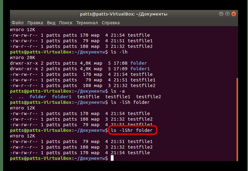 Сортировка по размеру файла в Linux