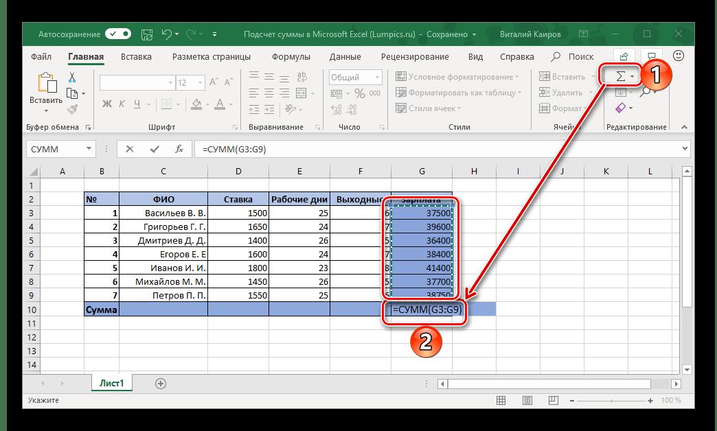 Создание формулы для подсчета суммы в ячейках нескольких столбцов в таблице Microsoft Excel