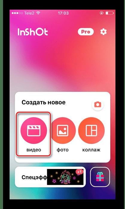 Создание нового проекта в приложении InShot на iPhone
