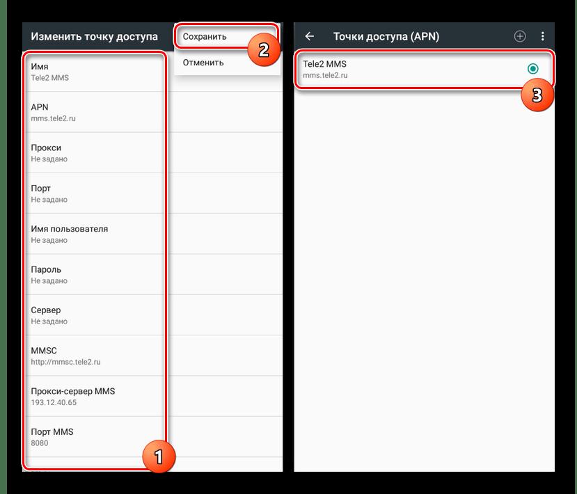 Создание новых настроек ММС на Android
