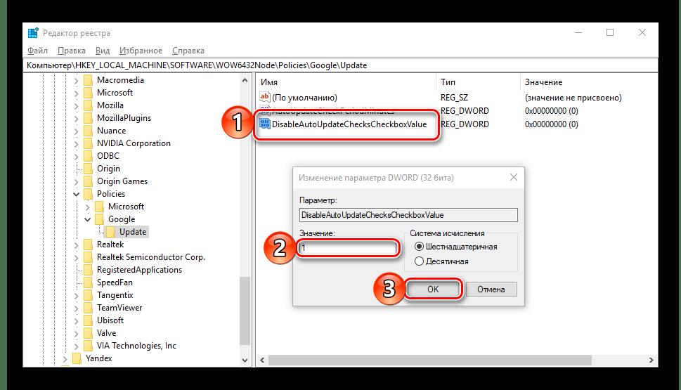 Создание параметра DisableAutoUpdateChecksCheckboxValue в реестре Windows