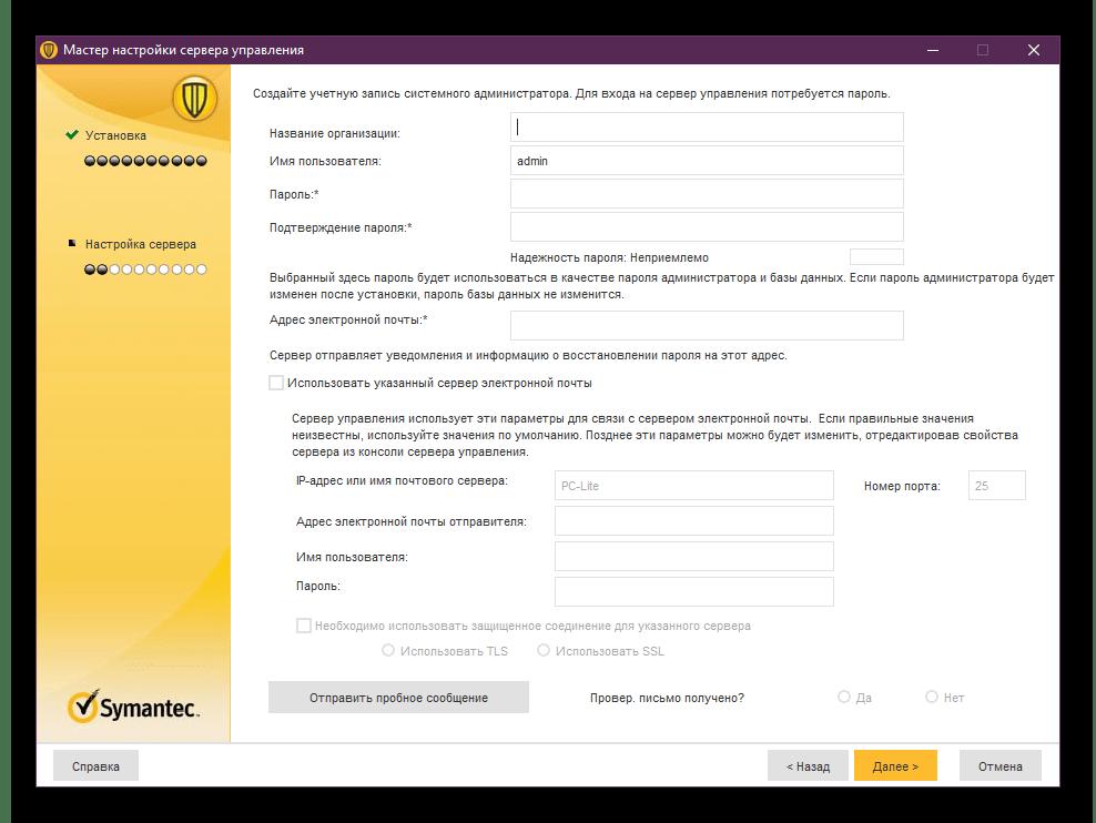 Создание учетной записи администратора Symantec Endpoint Protection