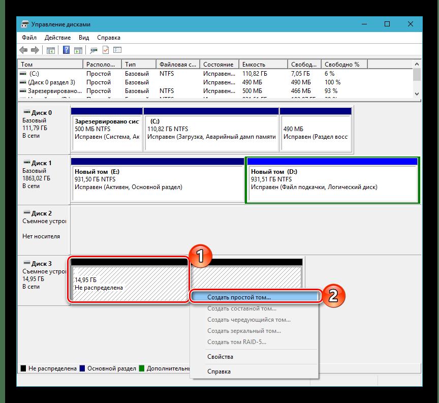 Снятие защиты от записи с карты памяти